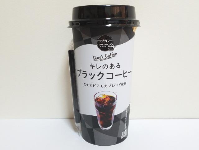 ブラックコーヒーヤマザキカップ表面