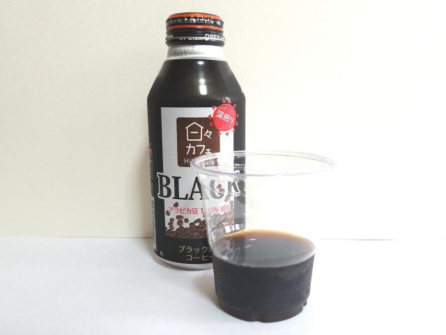 ブラックコーヒーヤマザキ日々カフェ色