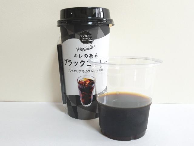 ブラックコーヒーヤマザキカップ色