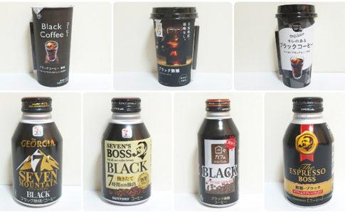 コンビニPBアイスブラックコーヒー7種類