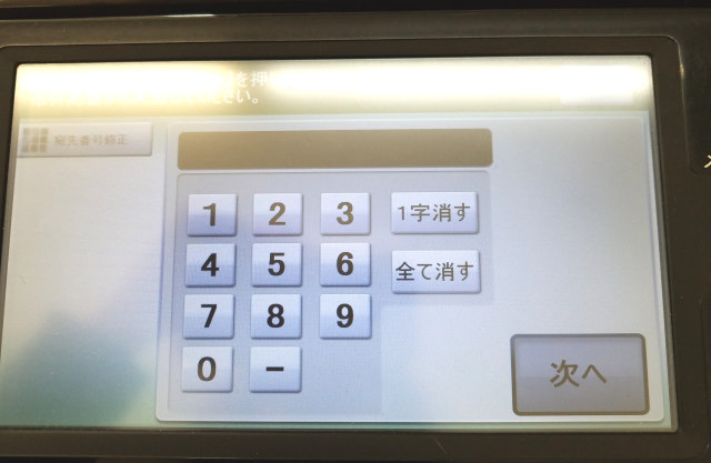 FAX比較ファミマ画面電話番号入力