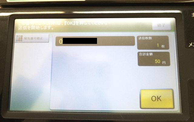 FAX比較ファミマ画面送信確認画面