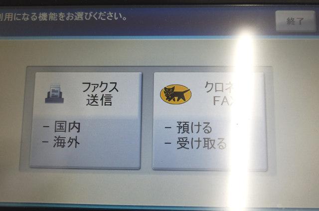ローソンFAX選択画面