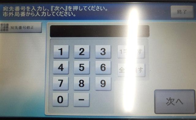 ローソンFAX番号入力画面