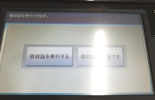 ローソンFAX領収書発行画面