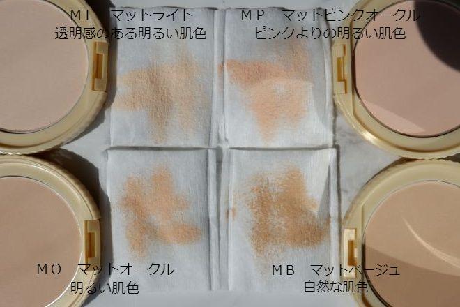 マシュマロフィニッシュパウダー4色比較