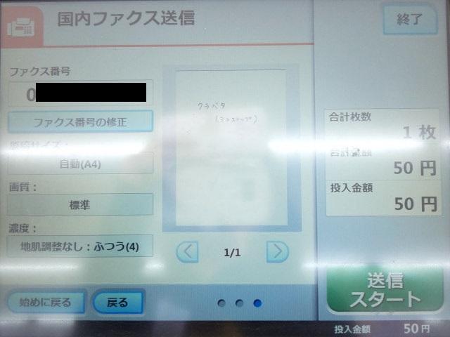 ミニストップFAX送信開始画面