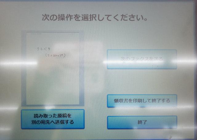 ミニストップFAX選択画面