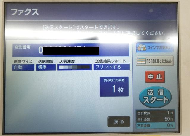 セブンイレブンFAX送信スタート画面