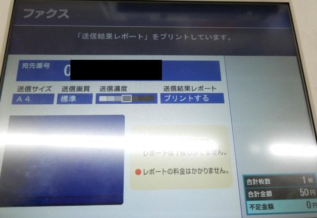 セブンイレブンFAX送信結果確認画面