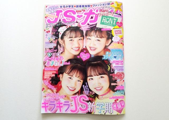 ティーンズ雑誌JSガール表紙