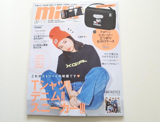 ティーンズ雑誌mini表紙