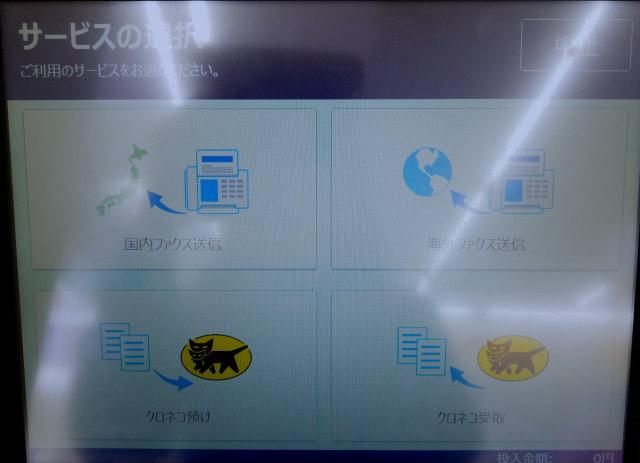 デイリーヤマザキFAX選択画面