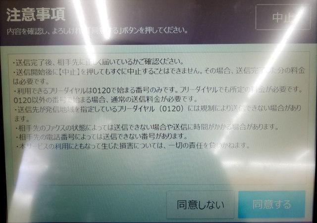 ヤマザキFAX利用規約1
