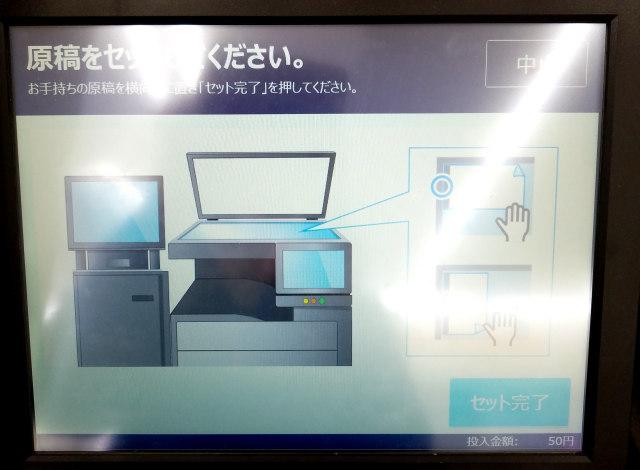ヤマザキFAX原稿画面