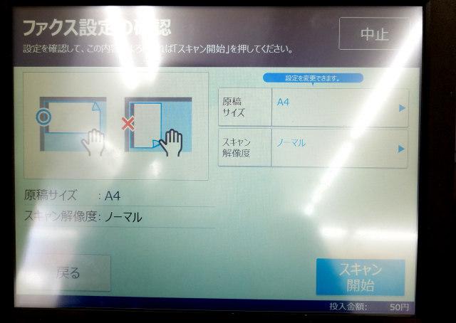 ヤマザキFAX内容など確認画面