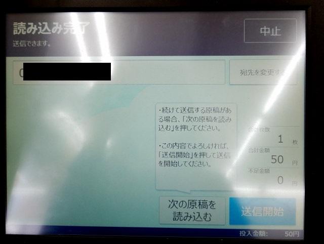 ヤマザキFAX送信画面