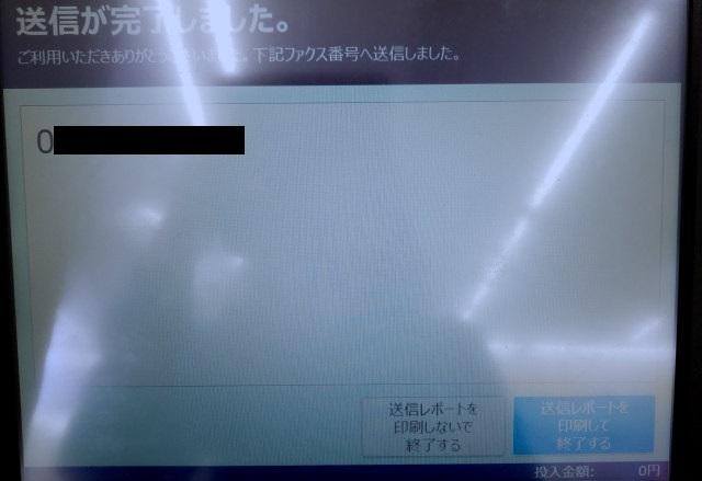 ヤマザキFAX送信完了画面