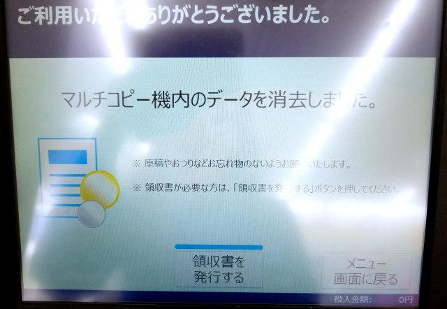 ヤマザキFAX領収書画面