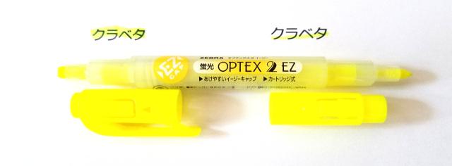 蛍光ペンオプテックス2EZキャップなし