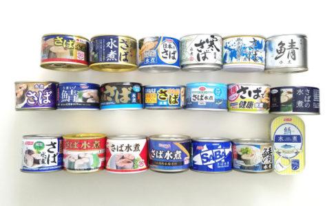 サバ缶20種類集合