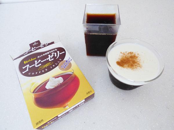 第3位:コーヒーゼリー