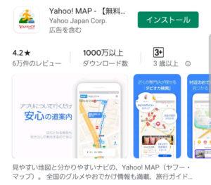 Yahoo!MAP案内画面