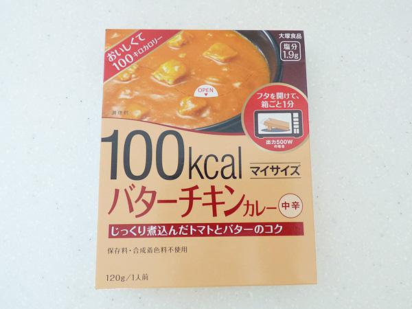 大塚食品 マイサイズ100kcalバターチキンカレー