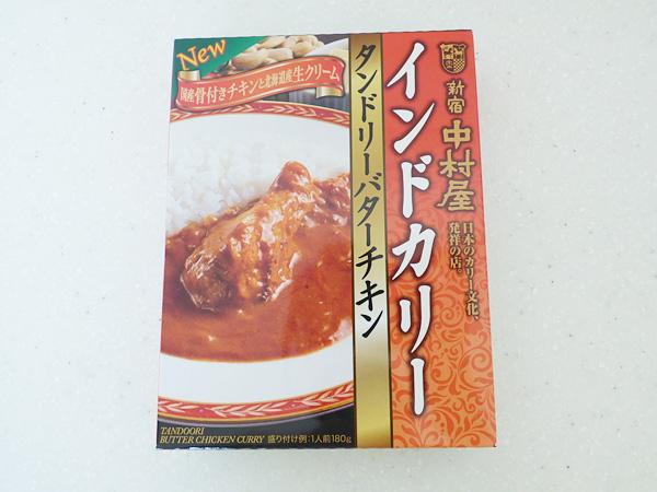 新宿中村屋 インドカリー タンドリーバターチキン