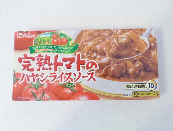 ハウス 完熟トマトのハヤシライスソース