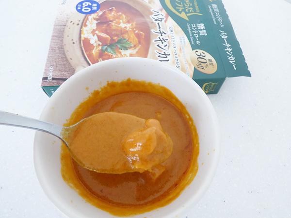 宮島醤油(株) からだシフト 糖質コントロール バターチキンカレー
