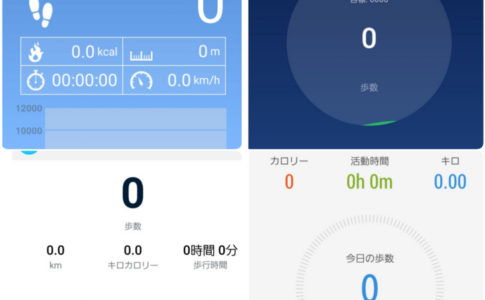 歩数計アプリトップ2