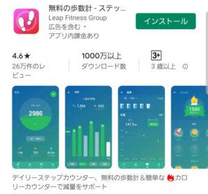 歩数計アプリ無料の歩数計インストール
