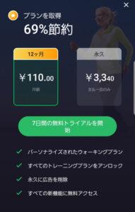 歩数計アプリ無料の歩数計課金