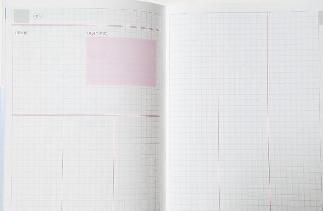 おすすめ家計簿ランキング 2020年度版】サンキュ・づんの家計簿