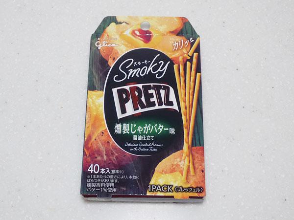 スモーキープリッツ <燻製じゃがバター味> (期間限定)