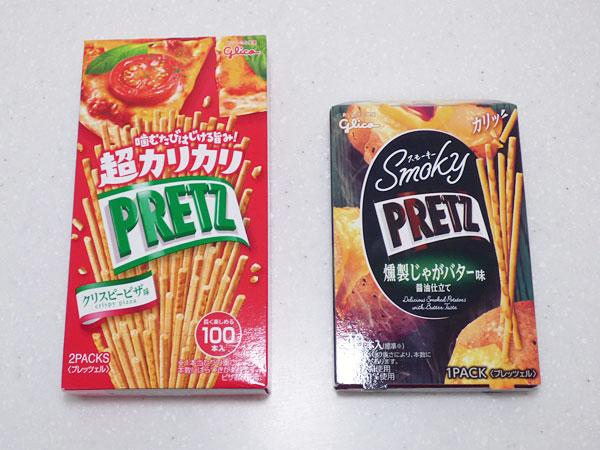 従来のプリッツのスモーキーシリーズの大きさ比較
