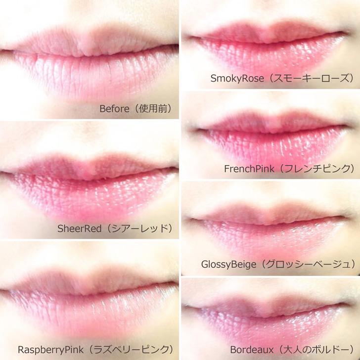 ニベアリップ リッチ ケア&カラー全色を唇に塗った比較写真