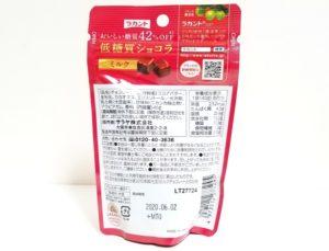 低糖質ショコラミルク詳細