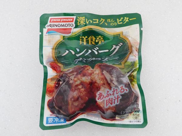 洋食亭 ハンバーグデミグラスソース