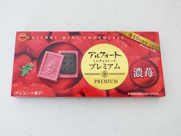 ブルボン アルフォートミニチョコレートプレミアム濃苺