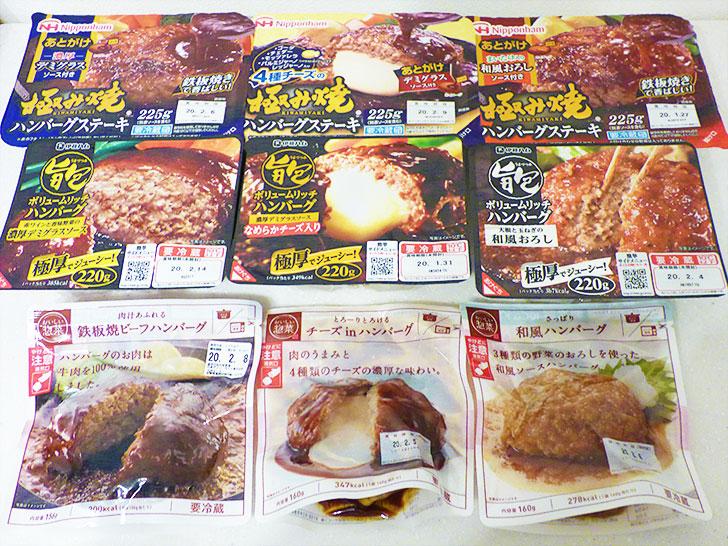 惣菜系チルドハンバーグの比較とおすすめランキング