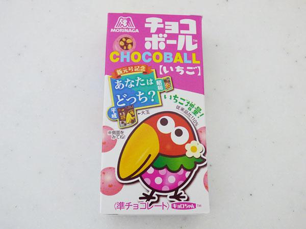 森永 チョコボール<イチゴ>