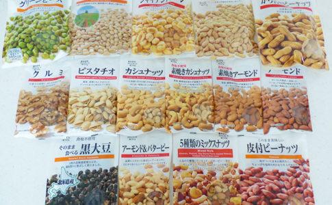 ダイソーセレクトナッツ豆類15種類比較