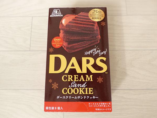 ダースクリームサンドクッキー