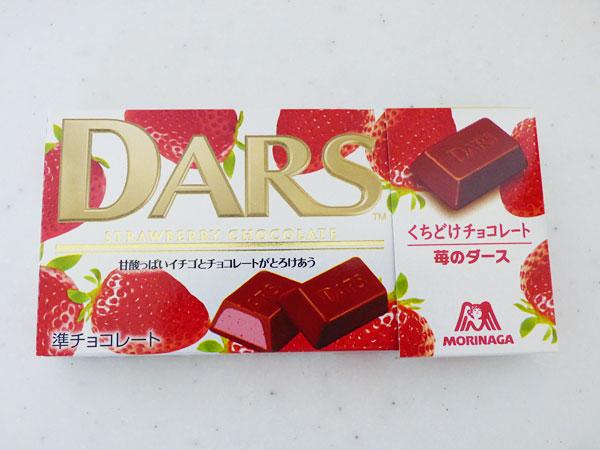 森永 苺のDARS(ダース)