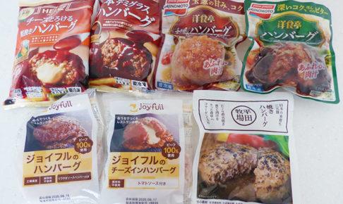 冷凍ハンバーグ8種類おすすめ比較
