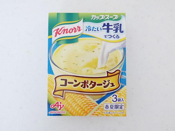 冷たい牛乳で作るコーンポタージュ