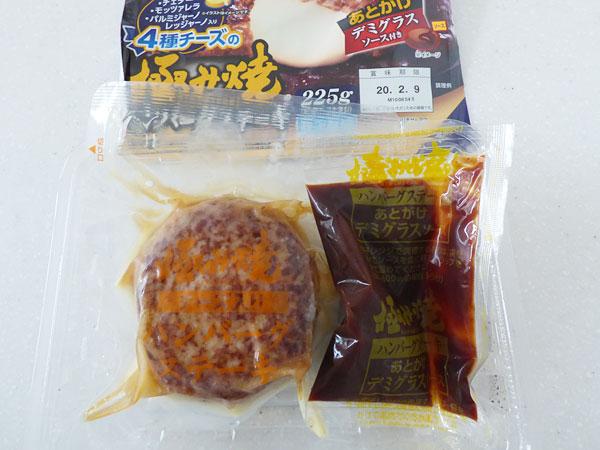 4種チーズの極み焼ハンバーグステーキ