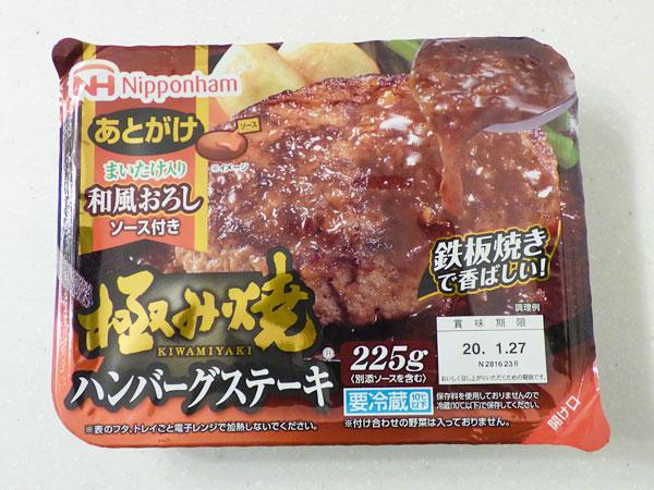 極み焼ハンバーグステーキ 和風おろしソース